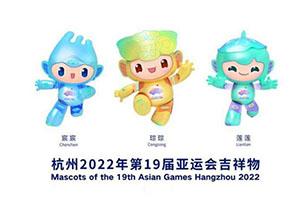 杭州2022亞運會吉祥物公布
