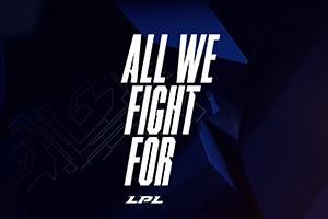 2020LPL夏季賽開賽時間公布