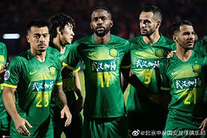 2020賽季北京國安亞冠賽程表