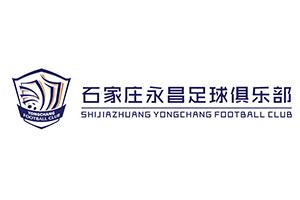 2020賽季中超聯賽石家莊永昌賽程 比賽戰報分析