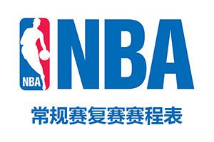 2019-2020年美國職業籃球聯賽賽程時間表