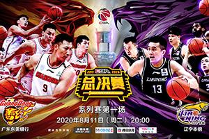 CBA季后赛总决赛广东110-88辽宁 易建联仅得2分9篮板