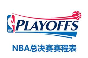 2020年NBA总决赛赛程安排