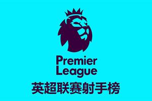 2020-2021賽季英格蘭足球超級聯賽射手榜