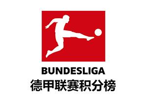 2020-2021赛季德国足球甲级联赛积分榜
