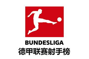 2020-2021赛季德国足球甲级联赛射手榜