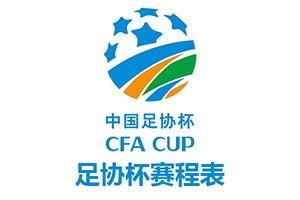 2020賽季中國足協杯賽程表