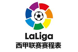 2020-2021赛季西班牙足球甲级联赛赛程时间表