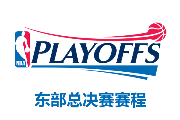 2019-2020賽季NBA東部總決賽賽程表