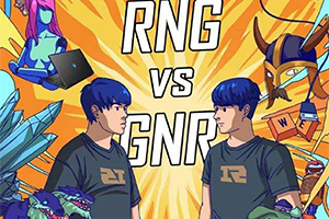 現RNG戰隊挑戰前職業選手戰隊GNR