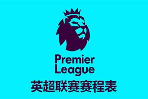 2020-2021赛季英格兰足球超级联赛赛程时间表