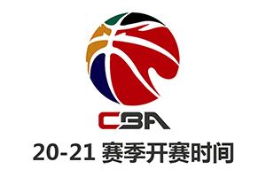2020-2021赛季CBA常规赛开赛时间