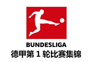 20-21賽季德甲聯賽第1輪比賽集錦
