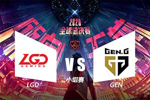 英雄联盟S10全球总决赛小组赛LGD 0-1 GEN比赛战报