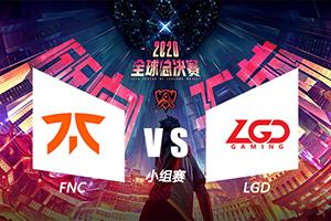 英雄联盟S10全球总决赛小组赛FNC  1-0 LGD比赛战报