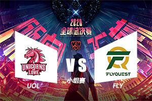 英雄联盟S10全球总决赛小组赛UOL 0-1FLY比赛战报