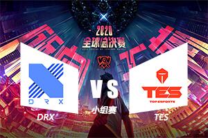 英雄联盟S10全球总决赛小组赛DRX 0-1 TES比赛战报