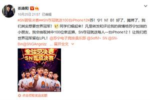 如果蘇寧奪冠那麽粉絲福利就來了 蘇寧老總表示送100台iPhone12