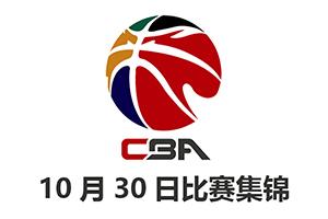 20/21CBA常规赛第一阶段10月30日比赛集锦