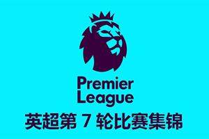 20-21賽季英超聯賽第7輪比賽集錦