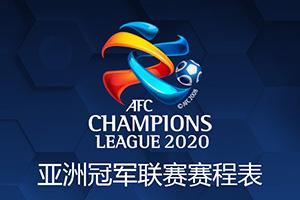 2020赛季亚冠联赛小组赛赛程表