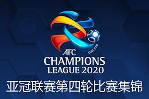 2020賽季亞冠小組賽第4輪比賽集錦