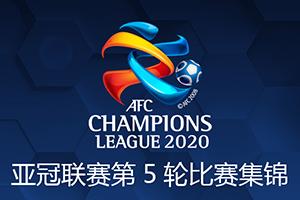 2020賽季亞冠小組賽第5輪比賽集錦
