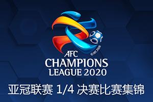 2020賽季亞冠聯賽1/4決賽比賽集錦