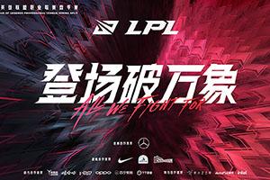 2021赛季英雄联盟LPL春季赛积分榜