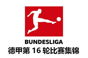 20-21賽季德甲聯賽第16輪比賽集錦
