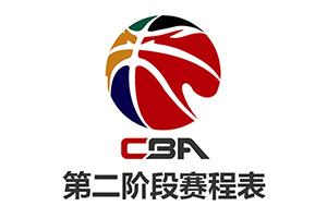 2020-2021賽季CBA第二階段賽程表