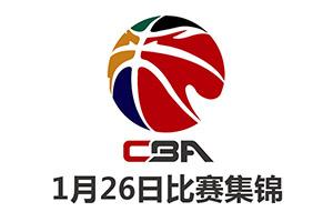 CBA常規賽第二階段1月26日比賽集錦