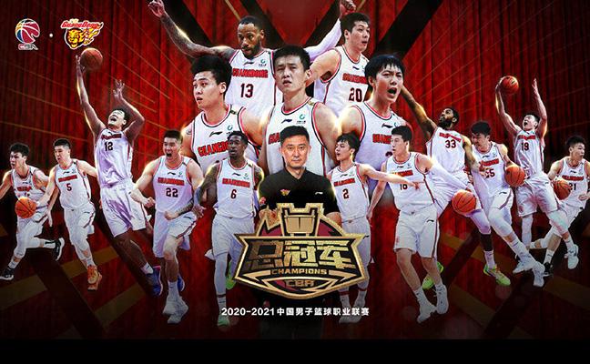 廣東男籃隊史第11次奪冠