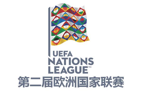 欧国联2020什么时候开始-第二届欧国联开赛时间