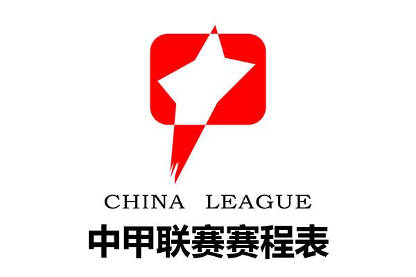 2021赛季中国足球甲级联赛赛程表-XI全网