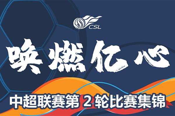 中超联赛第2轮比赛集锦-XI全网