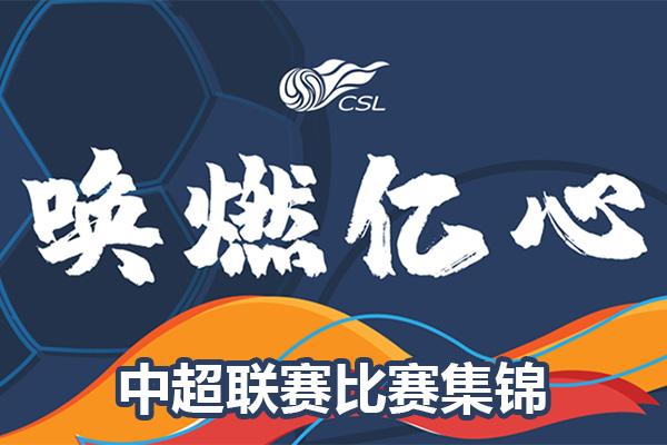 中超聯賽第3輪比賽集錦-XI全网