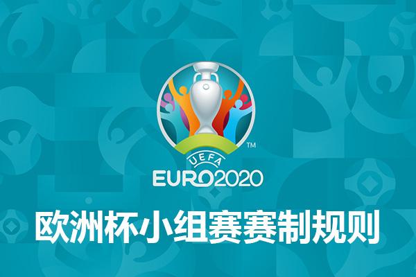2021欧洲杯出线规则-欧洲杯出线名额
