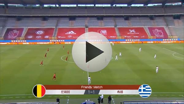 热身赛比利时vs希腊高清直播-6月4日比利时对希腊比分结果
