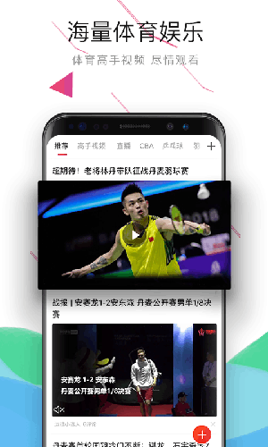 体育app